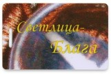 Карточка Светлица-Блага